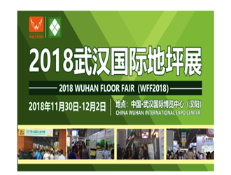 2018武汉国际地坪展邀您11月共聚江城!