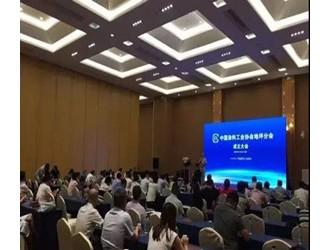 中国涂料工业协会地坪分会成立大会在厦门成功召开
